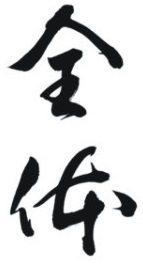 Zentai kanji