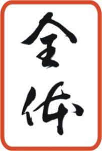 Zentai in kanji